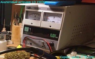 Аналоговый источник LD 1503D+ для ремонта смартфонов Киев Теремки