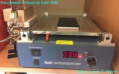 Вакуумный сепаратор Kaisi 988C для ремонта телефонов в Киеве на Теремках