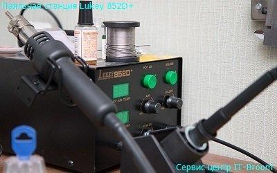 Паяльная станция Lukey 852D+ для ремонта сотовых телефонов