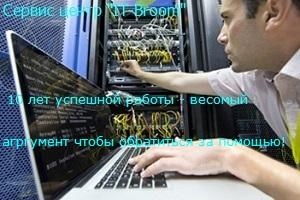 Настройка серверов в Киеве на Теремка (Голосеево)