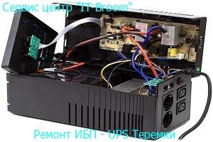 Ремонт ИБП - UPS в Киеве на Теремках, р-н. Голосеево)