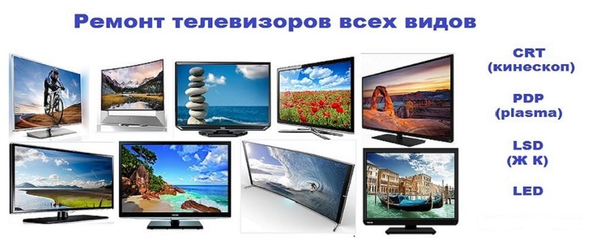 Remont-televizorov